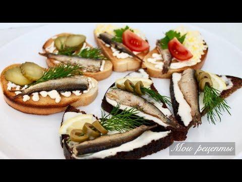 Бутерброды со Шпротами! Три Разных Вкуса, Круче Чем с Красной Икрой!