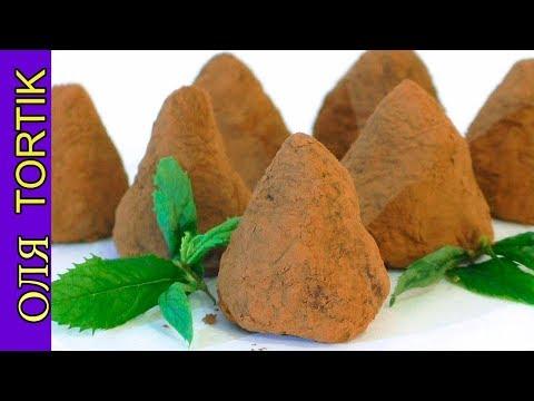 ШОКОЛАДНЫЕ ТРЮФЕЛИ из сухого молока рецепт Sweets Truffles /// Olya Tortik Домашний Кондитер