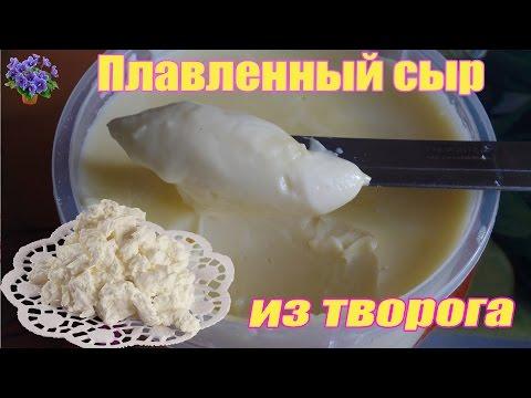 Домашний плавленный сыр из творога за 15 минут простой рецепт