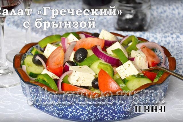 Вариант салата с добавлением брынзы